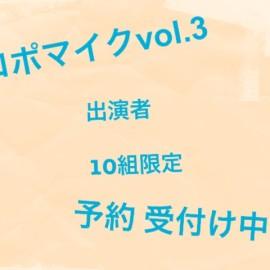 2013年6月21日(金) 『ロポマイクvol.3』