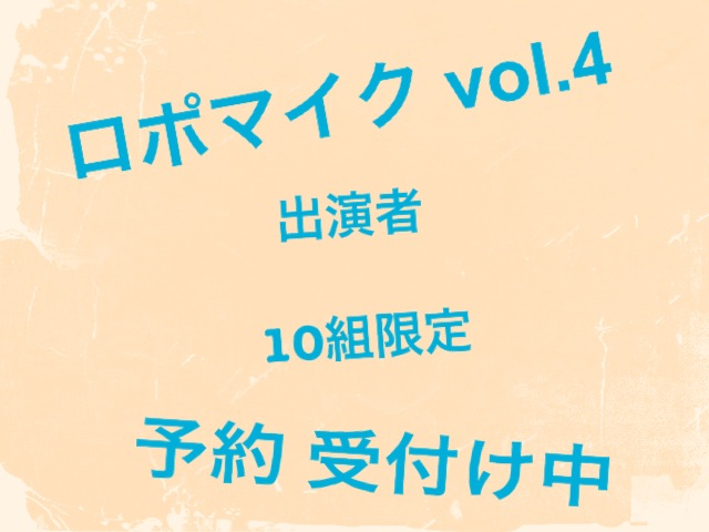 2013年7月19日(金) 『ロポマイクvol.4』