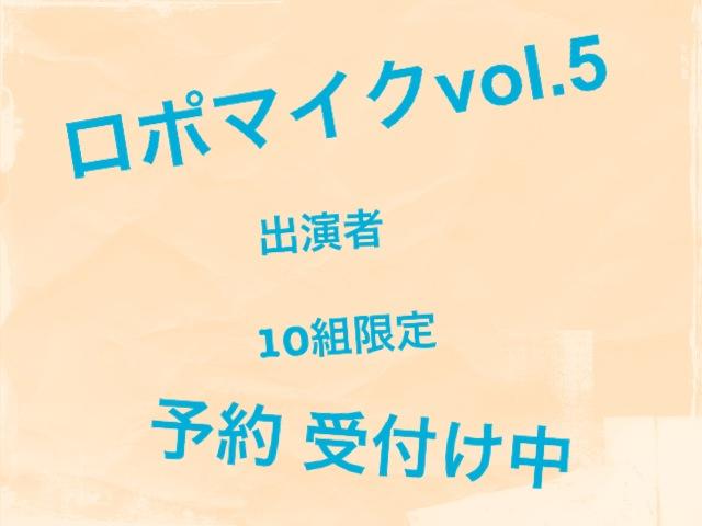 2013年8月16日(金) 『ロポマイクvol.5』