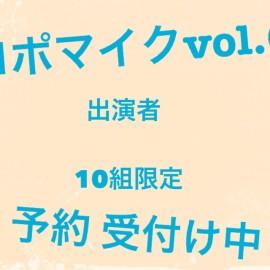 2013年9月20日(金) 『ロポマイクvol.6』