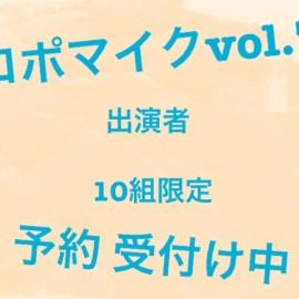 2013年10月18日(金) 『ロポマイクvol.7』