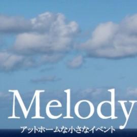 2013年9月21日(土) 『Melody~アットホームな小さなイベント~』