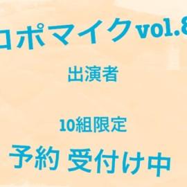 2013年11月15日(金) 『ロポマイクvol.8』