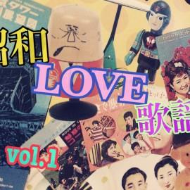 11月16日(土)『昭和 LOVE 歌謡 vol.1』