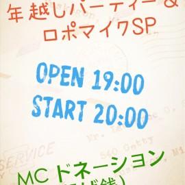 12月31日(火) 『みんなで年越しパーティー&ロポマイクSP』