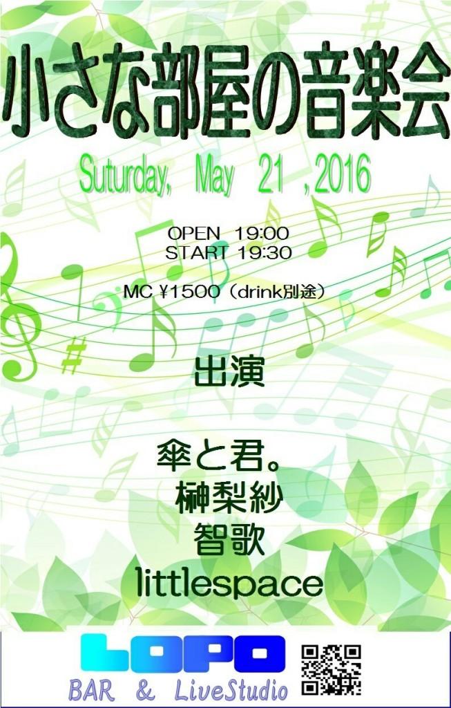 5月21日(土)『小さな部屋の音楽会』