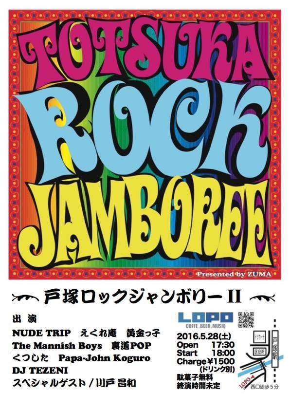 5月28日(土)NUDE TRIP Presents 『戸塚ロックジャンボリーⅡ』 ~ようこそ!TOTSUKA ROCK CITYへ~