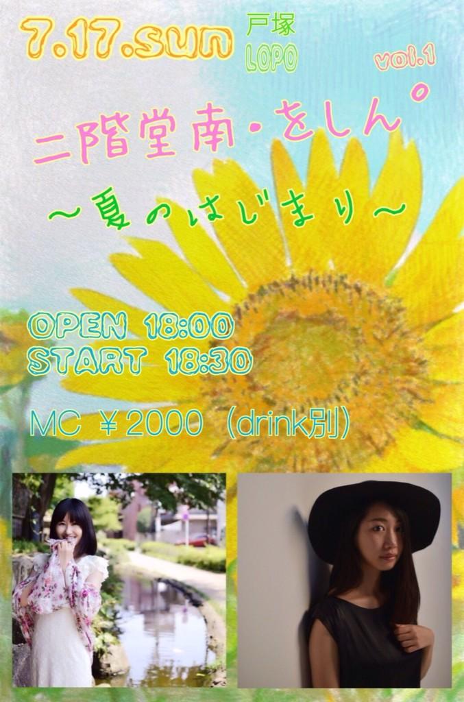 7月17日(日)『二階堂南・をしん° vol.1~夏のはじまり~』