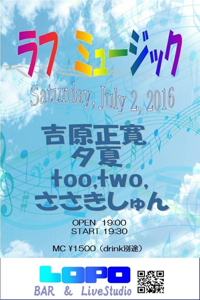 7月2日(土)『ラフ ミュージック』