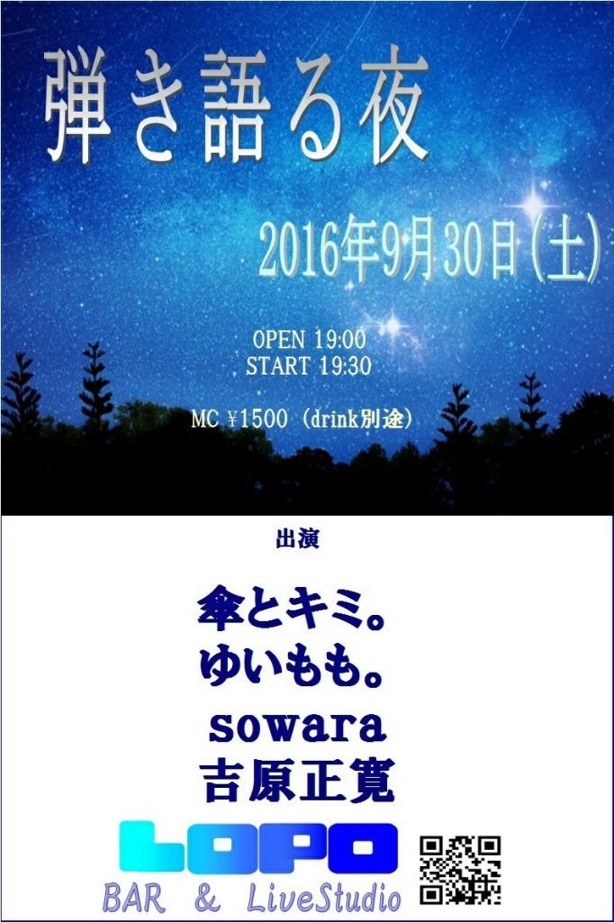 9月30日(金)『弾き語る夜』