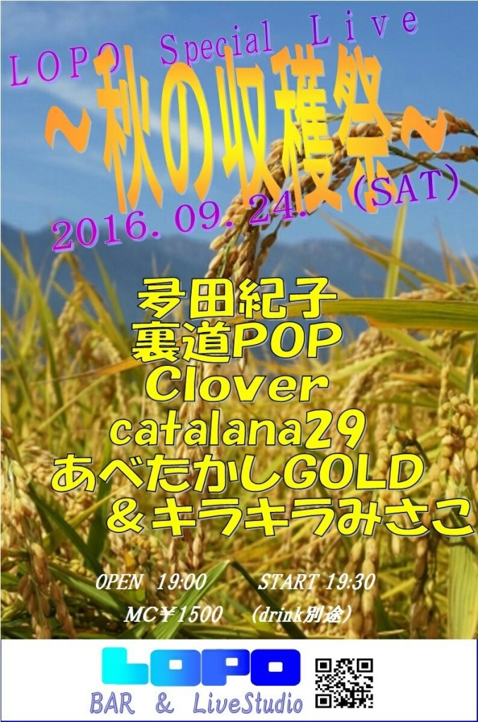 9月24日(土)『ロポスペシャルLIVE〜秋の収穫祭〜』