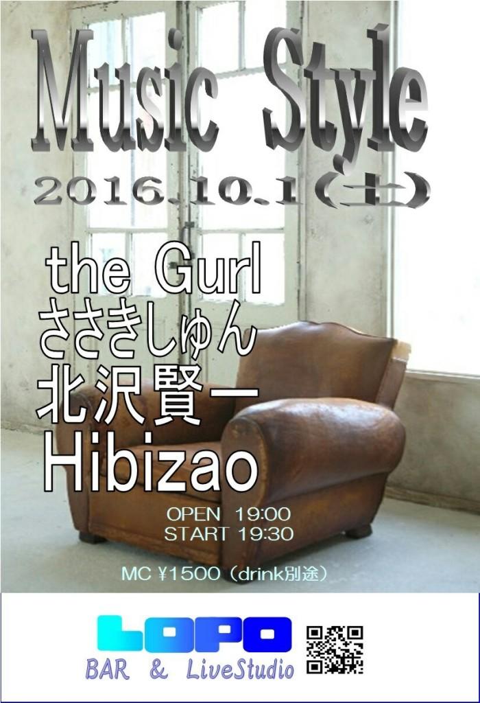 10月1日(土)『Music Style』