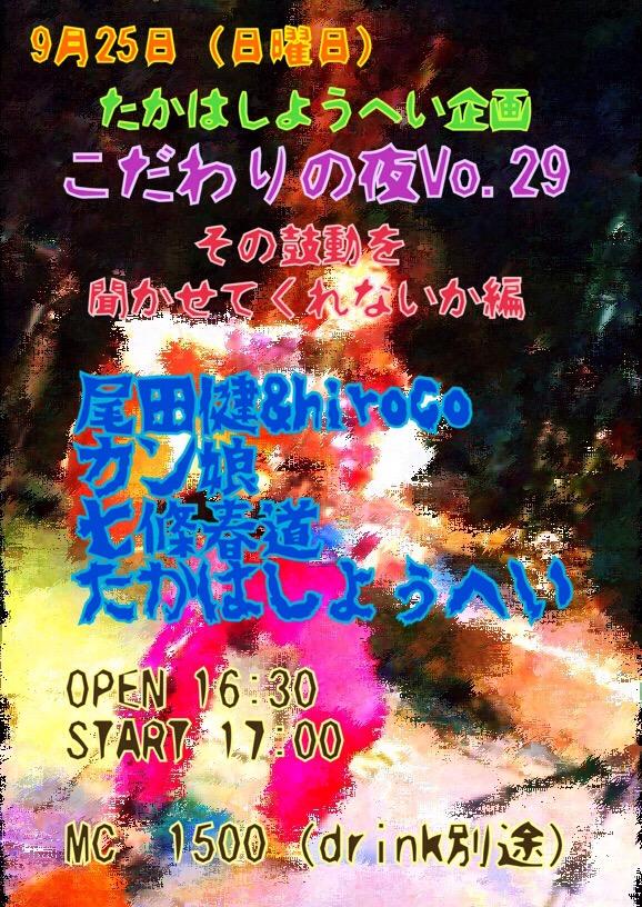 9月25日(日)たかはしようへい企画 『こだわりの夜Vo.29〜その鼓動を聞かせてくれないか編〜』