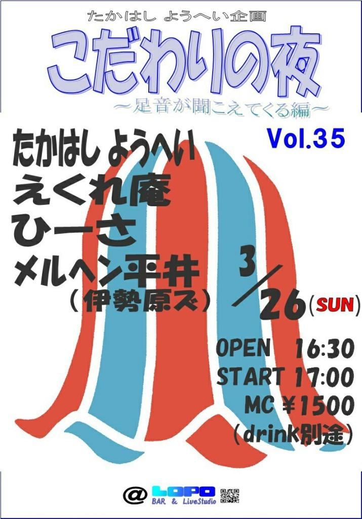 3月26日(日)たかはしようへい企画 『こだわりの夜Vo.35〜足音が聞こえてくる編〜』