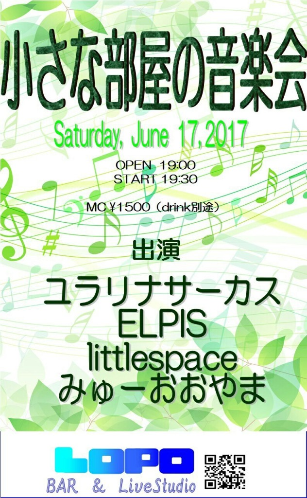 6月17日(土)『小さな部屋の音楽会』
