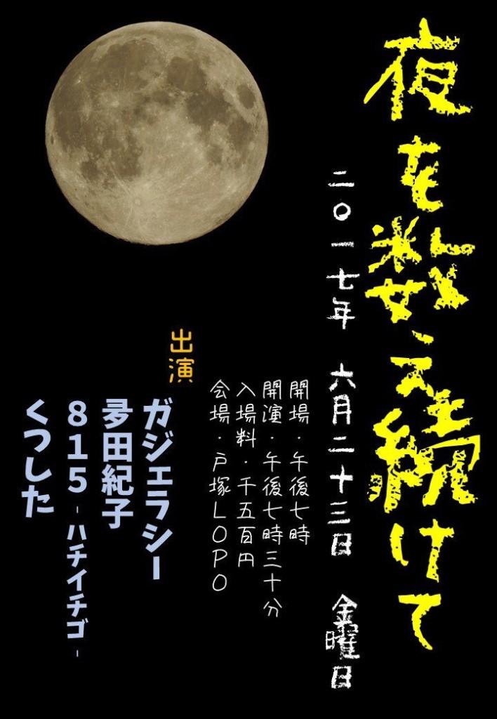 6月23日(金)『夜を数え続けて』