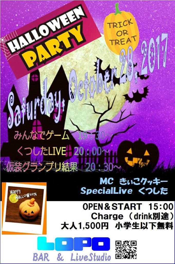 10月28日(土)『Halloween Party&Live』