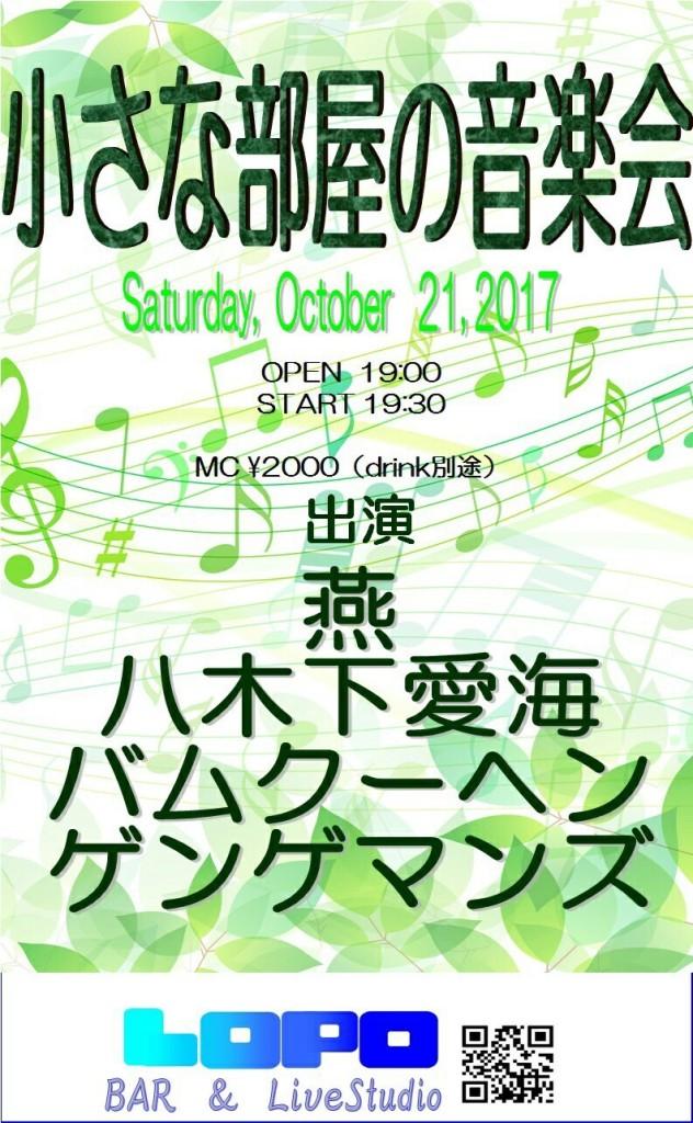 10月21日(土)『小さな部屋の音楽会』