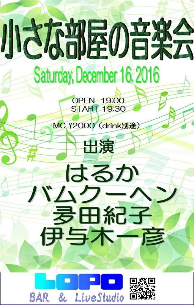 12月16日(土)『小さな部屋の音楽会』