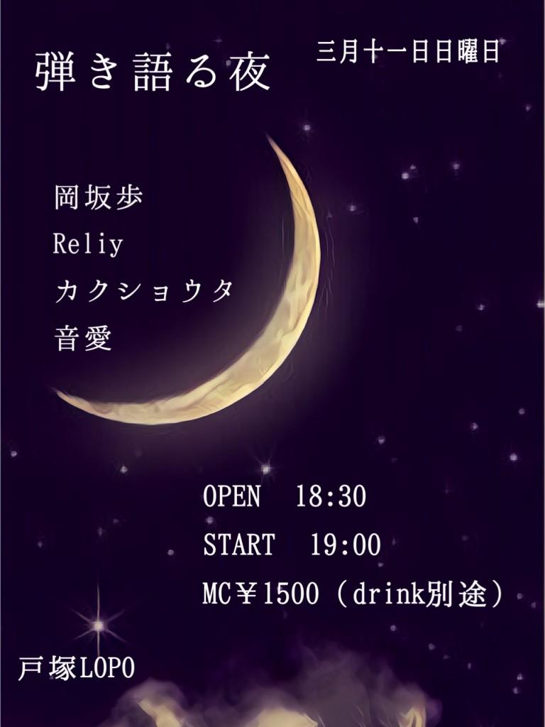 3月11日(日)『弾き語る夜』