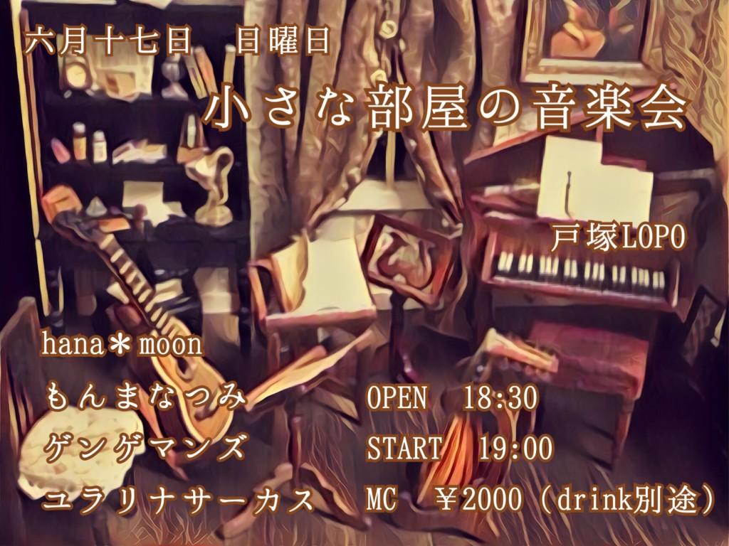 6月17日(日)『小さな部屋の音楽会』