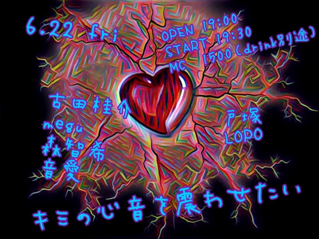 6月22日(金)『キミの心音を震わせたい』