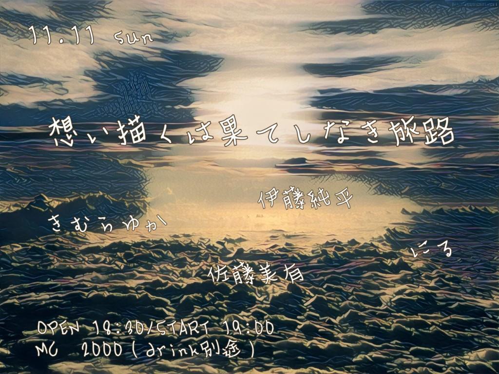 11月11日(日)『想い描くは果てしなき旅路』