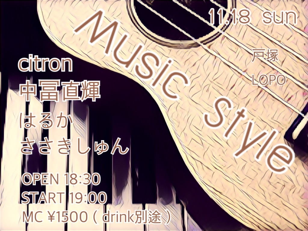 11月18日(日)『Music Style』