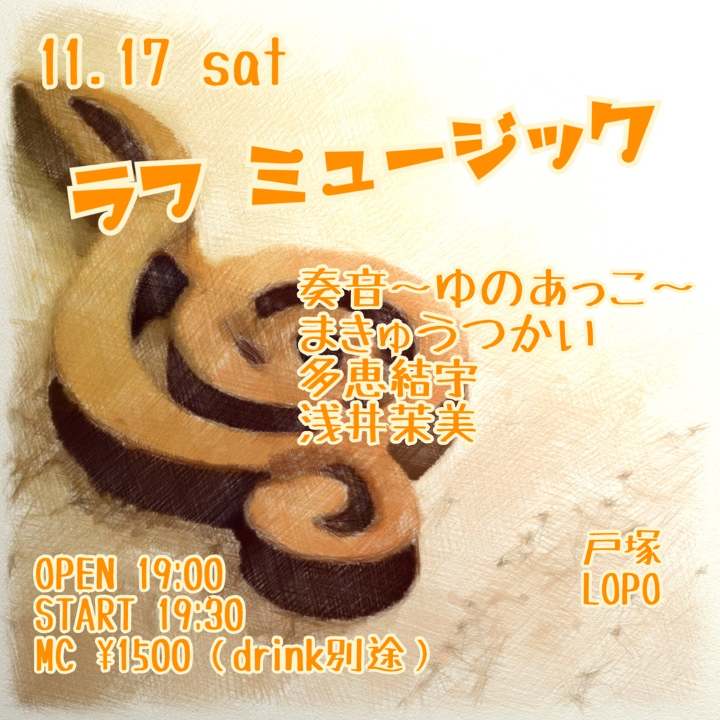 11月17日(土)『ラフ ミュージック』
