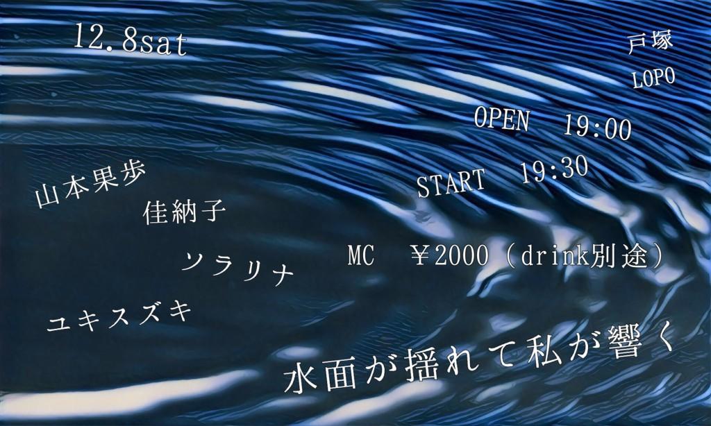 12月8日(土)『水面が揺れて私が響く』