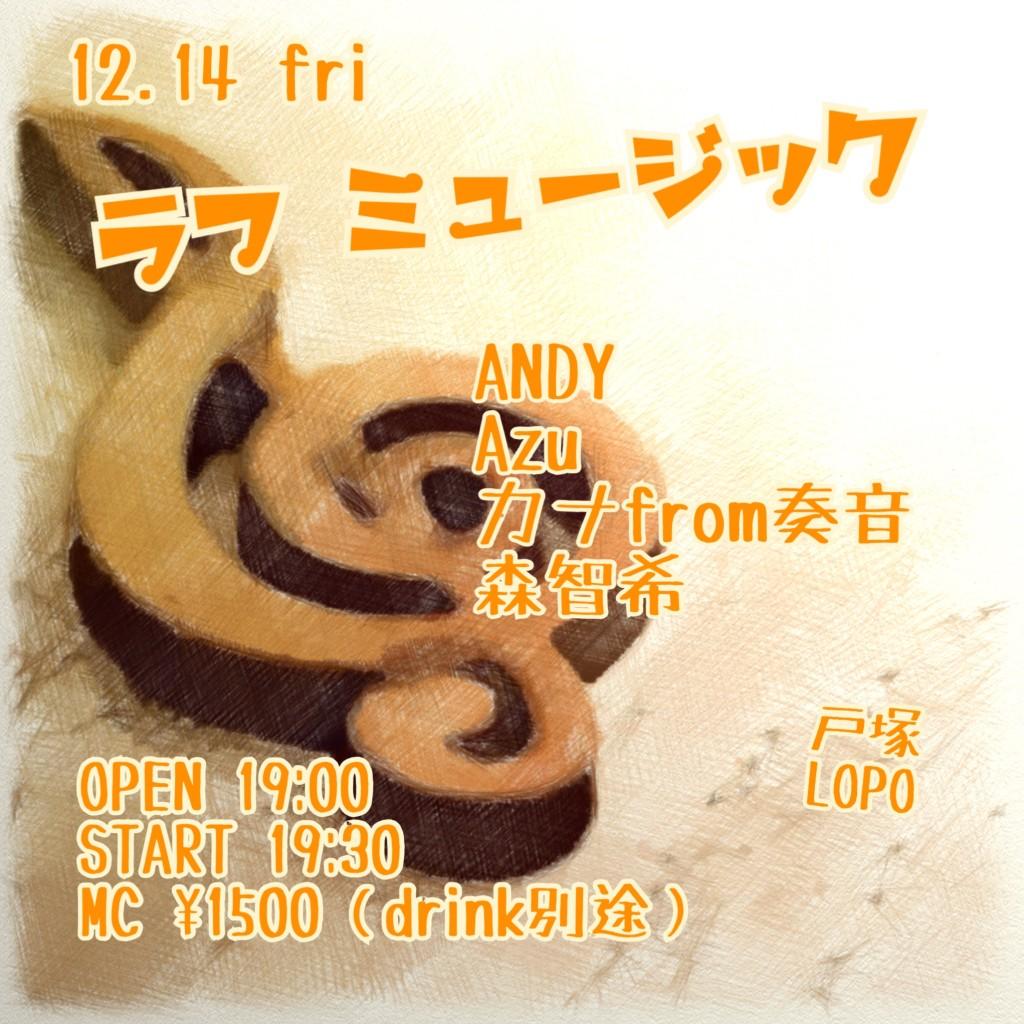 12月14日(金)『ラフ ミュージック』