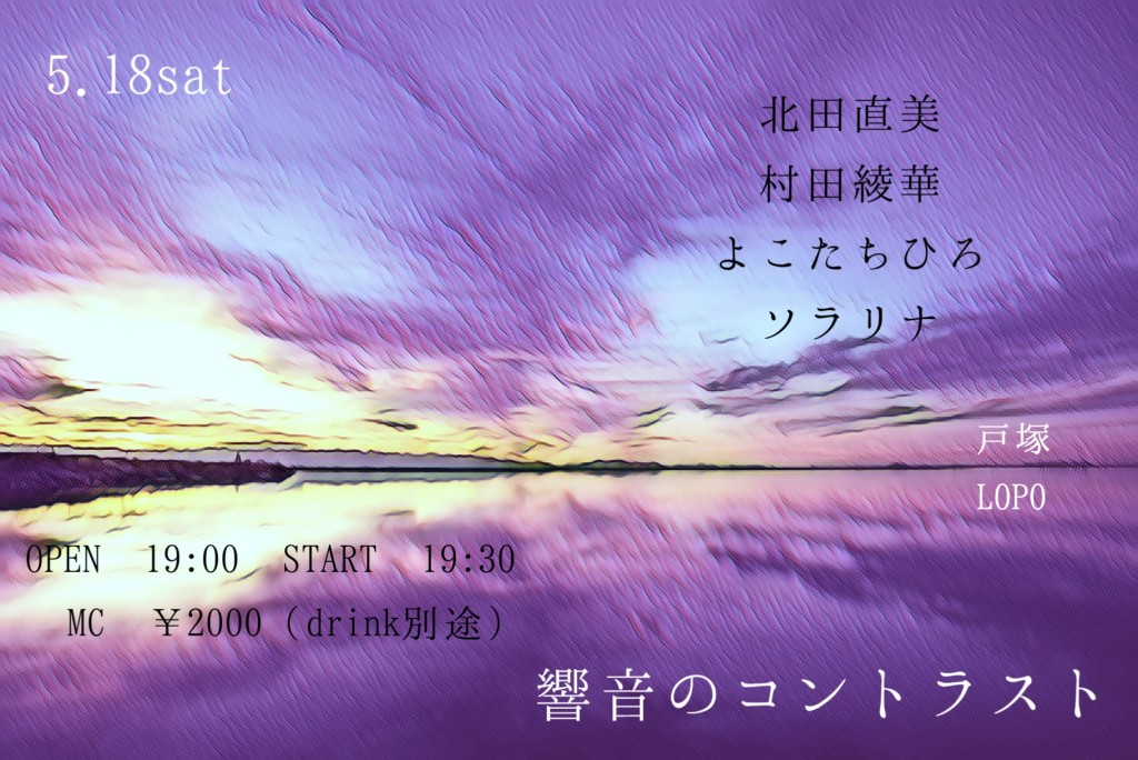 5月18日(土)『響音のコントラスト』