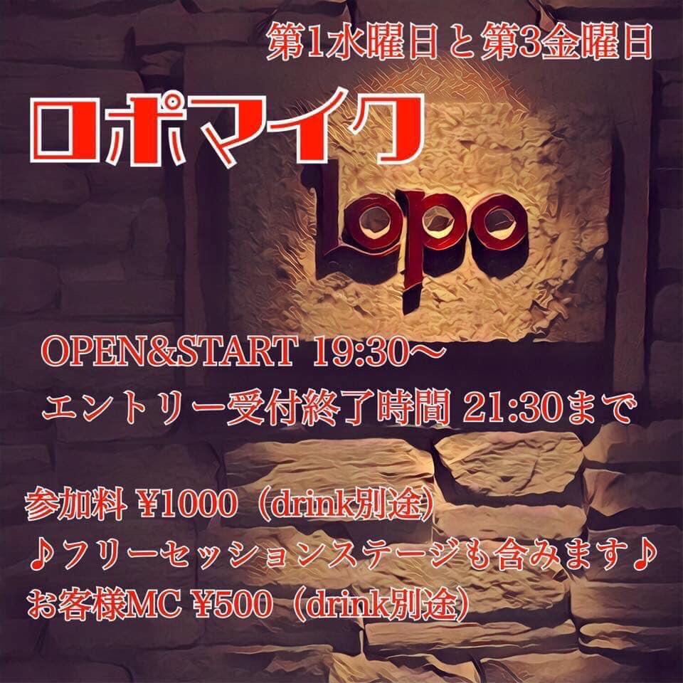 5月17日(金)『ロポマイクvol.72』