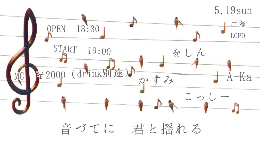 5月19日(日)『音づてに 君と揺れる』