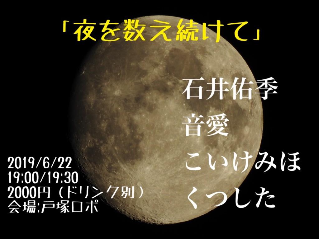 6月22日(土)『夜を数え続けて』