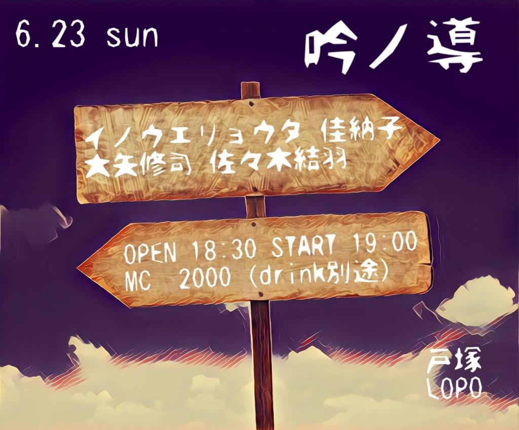 6月23日(日)『吟ノ導』