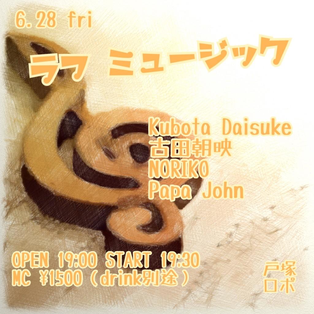 6月28日(金)『ラフ ミュージック』