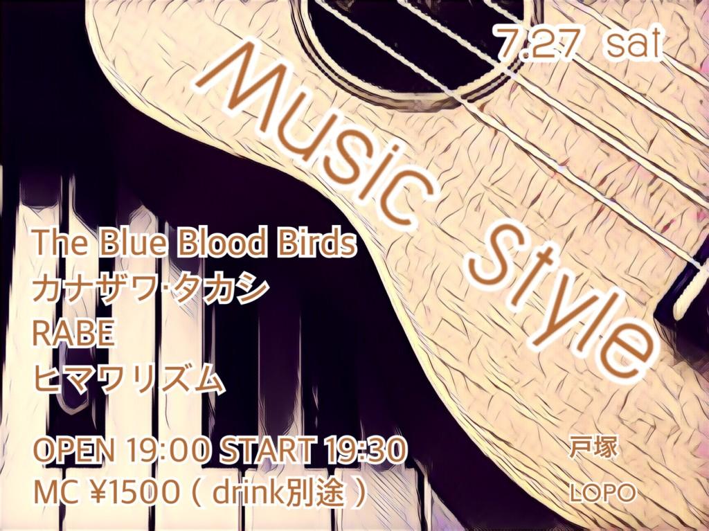7月27日(土)『Music Style』