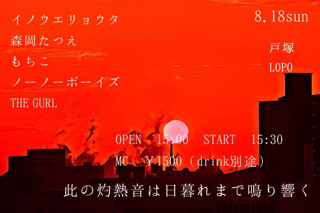8月18日(日)『此の灼熱音は日暮れまで鳴り響く』