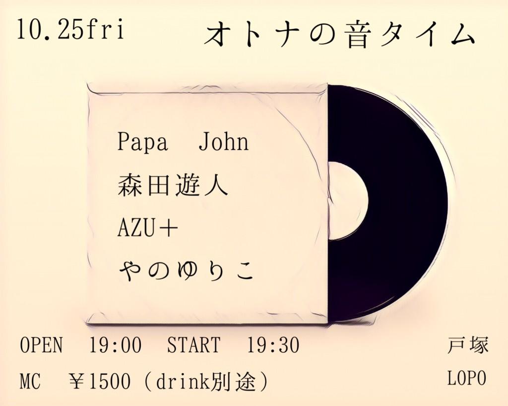 10月25日(金)『オトナの音タイム』