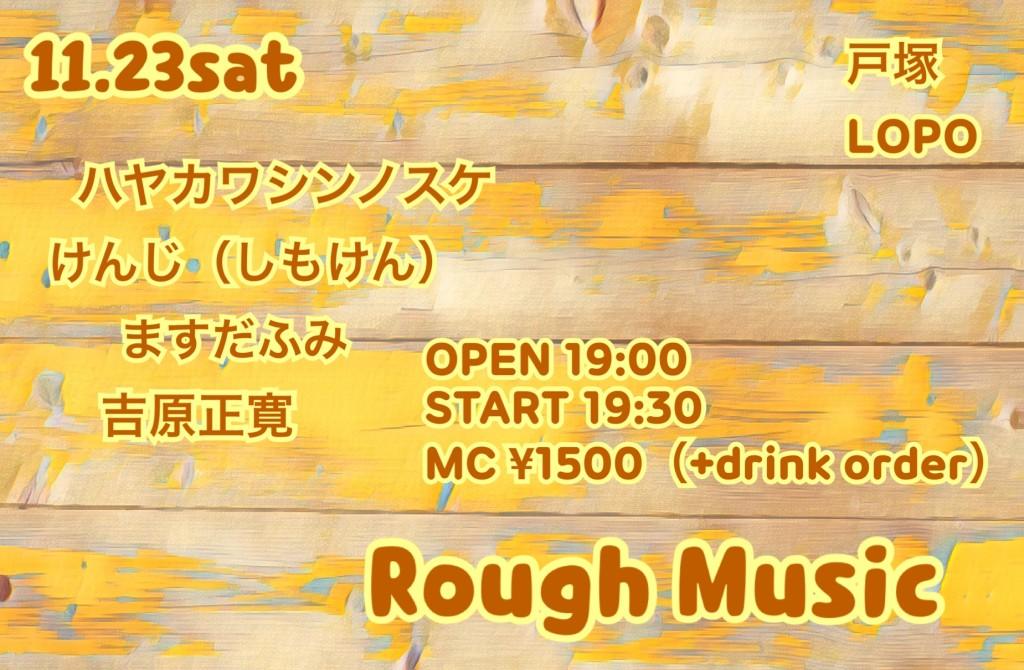 11月23日(土)『Rough Music』
