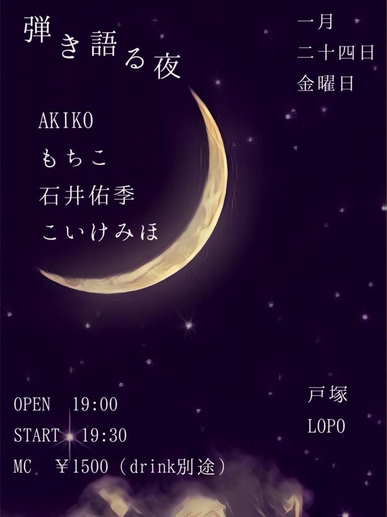 1月24日(金)『弾き語る夜』