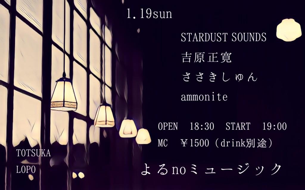 1月19日(日)『よるnoミュージック』