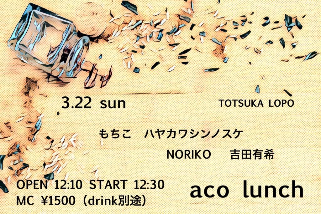 3月22日(日)『aco lunch』