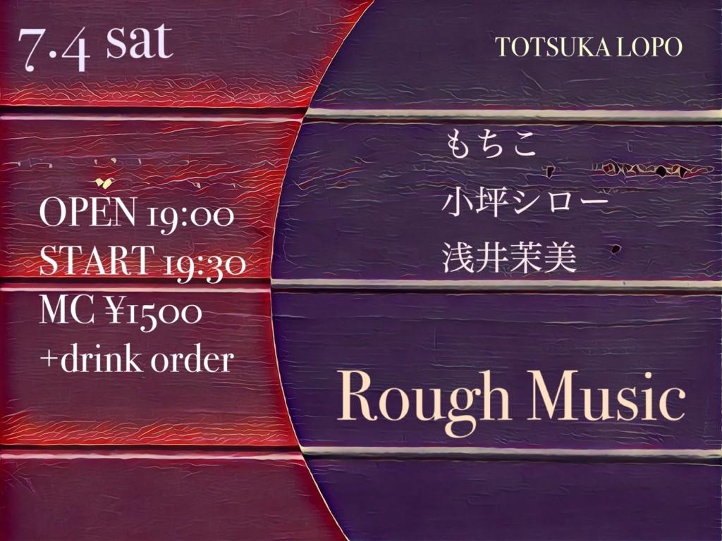 7月4日(土)『Rough Music』