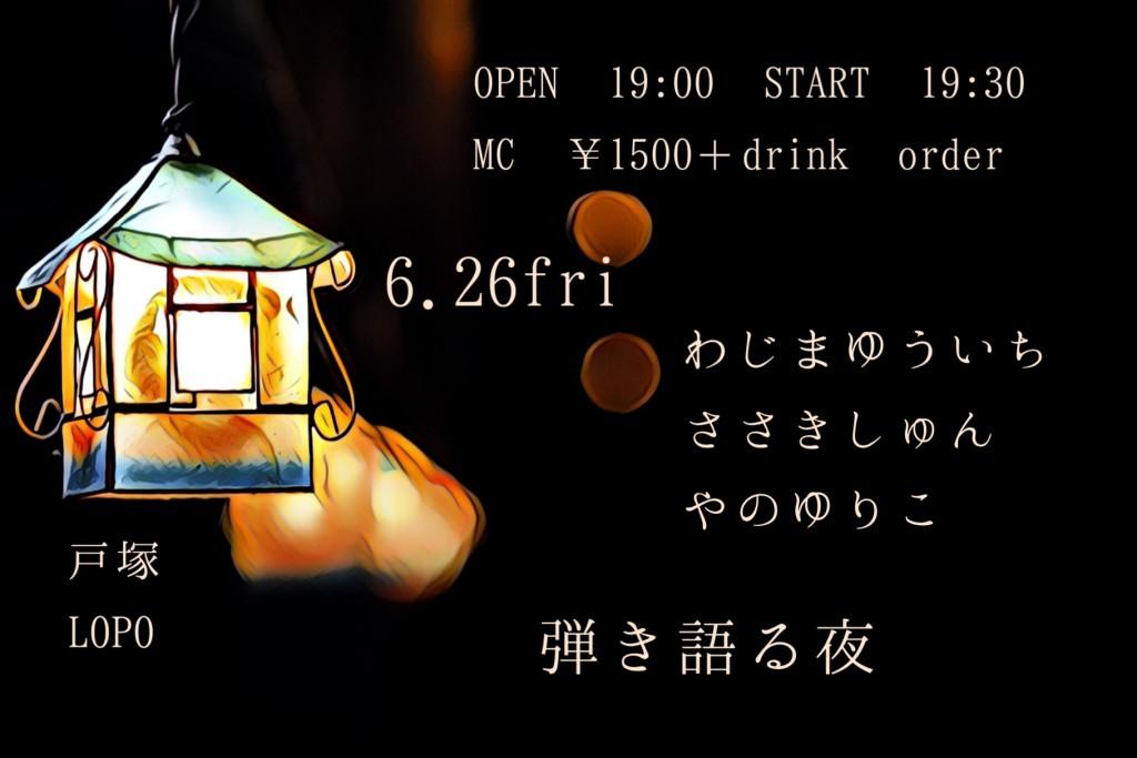 6月26日(金)『弾き語る夜』