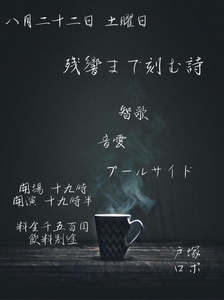 8月22日(土)『残響まで刻む詩』