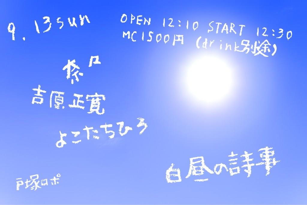 9月13日(日)『白昼の詩事』