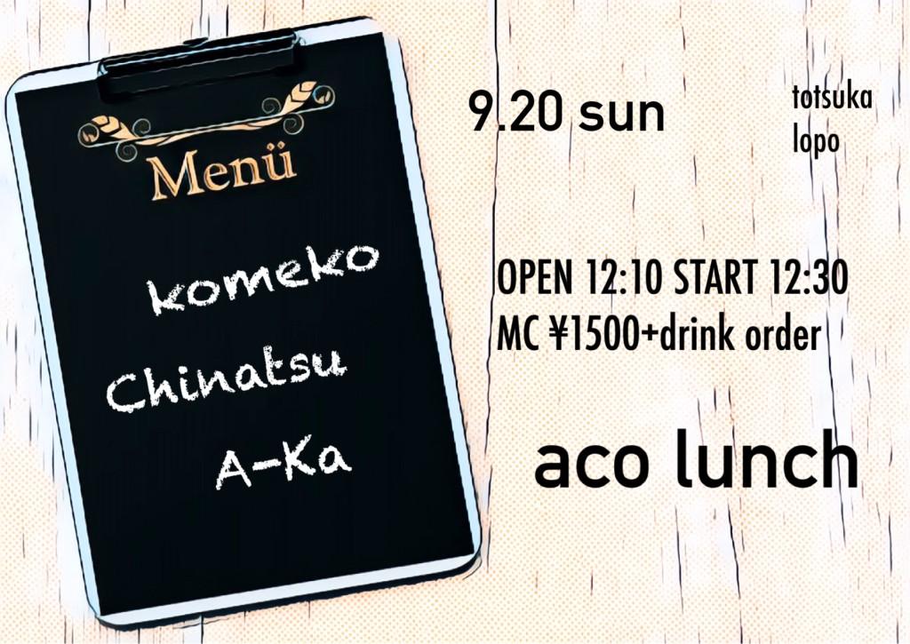 9月20日(日)『aco lunch』