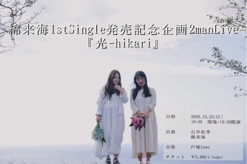 10月25日(日)綿来海 1st Single 発売記念企画 2man Live 『光-hikari』
